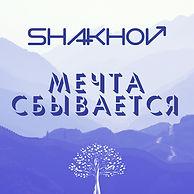 SHAKHOV - МЕЧТА - CoverArt.jpg