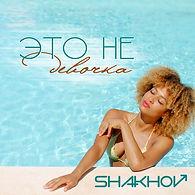 SHAKHOV - Eto Ne Devochka - Cover.jpg