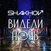 SHAKHOV - Videli Noch - CoverArt.jpg