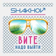 SHAKHOV - ВИТЕ НАДО ВЫЙТИ - CoverArt.jpg