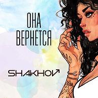 SHAKHOV - Она вернется  - CoverArt.jpg