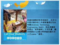 STEM創客理念.png