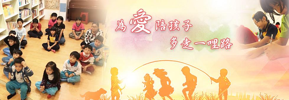 社團法人台灣基督教社會關懷鞋協會