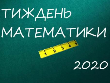 Тиждень математики