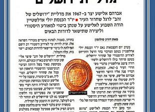 """יו""""ר הכנסת מוקיר את היוצר אלישע על מדליית ירושלים"""