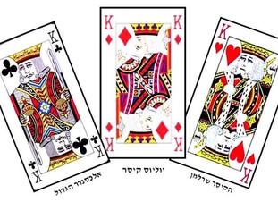 דוד המלך, הקיסר שרלמן, יוליוס קיסר ואלכסנדר מוקדון כארבעת המלכים (הקינגים) בקלפי המשחק