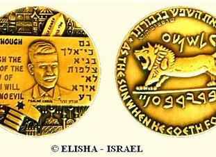 מדליית אלי כהן - מחווה לגבורתו - יצירתו של אברהם אלישע