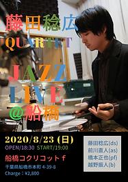 2020.08.23 藤田4船橋.PNG