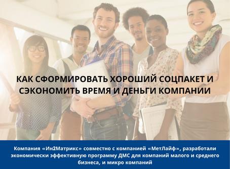 Экономически эффективная программа ДМС для компаний малого и среднего бизнеса, и микро компаний.