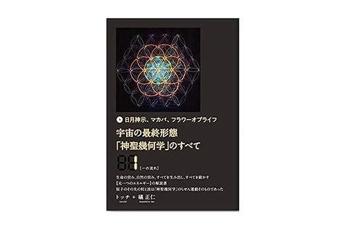 【書籍】「神聖幾何学」のすべて①