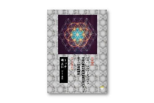 【DVD】「神聖幾何学」のすべて①
