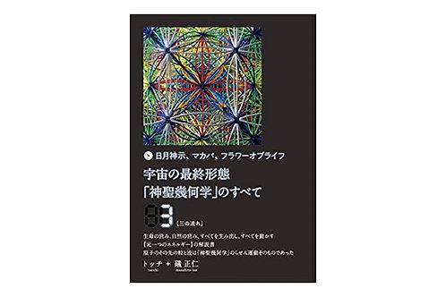 【書籍】「神聖幾何学」のすべて③
