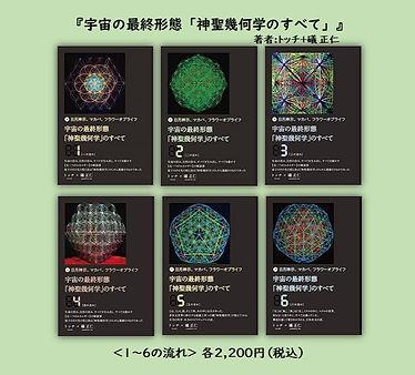 1~6%E3%81%AE%E6%B5%81%E3%82%8C_edited.jp