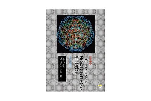 【DVD】「神聖幾何学」のすべて⑥
