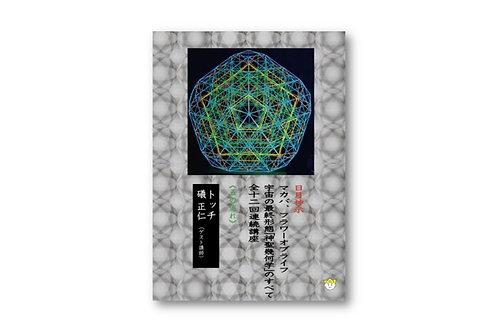 【DVD】「神聖幾何学」のすべて⑤