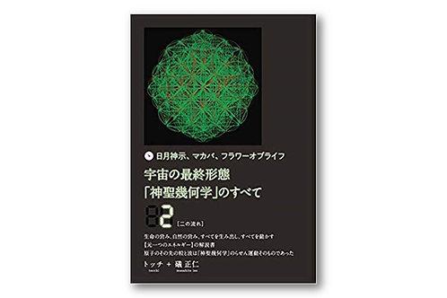 【書籍】「神聖幾何学」のすべて②