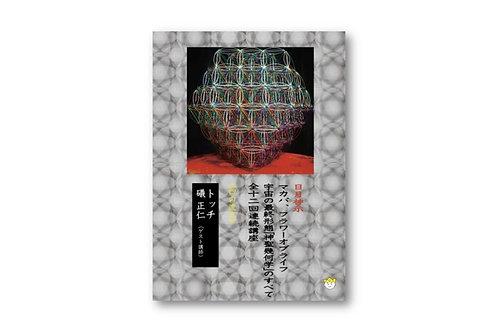 【DVD】「神聖幾何学」のすべて④