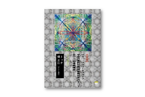 【DVD】「神聖幾何学」のすべて③