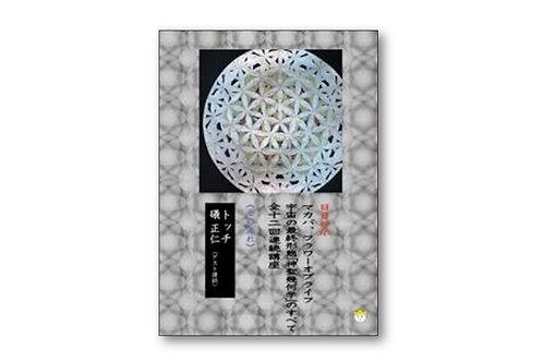 【DVD】「神聖幾何学」のすべて⑦
