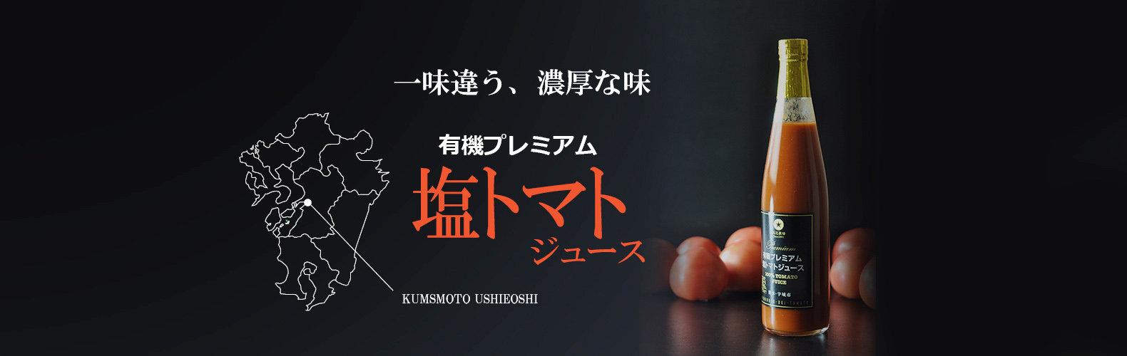 トマトジュース1580×500C.jpg
