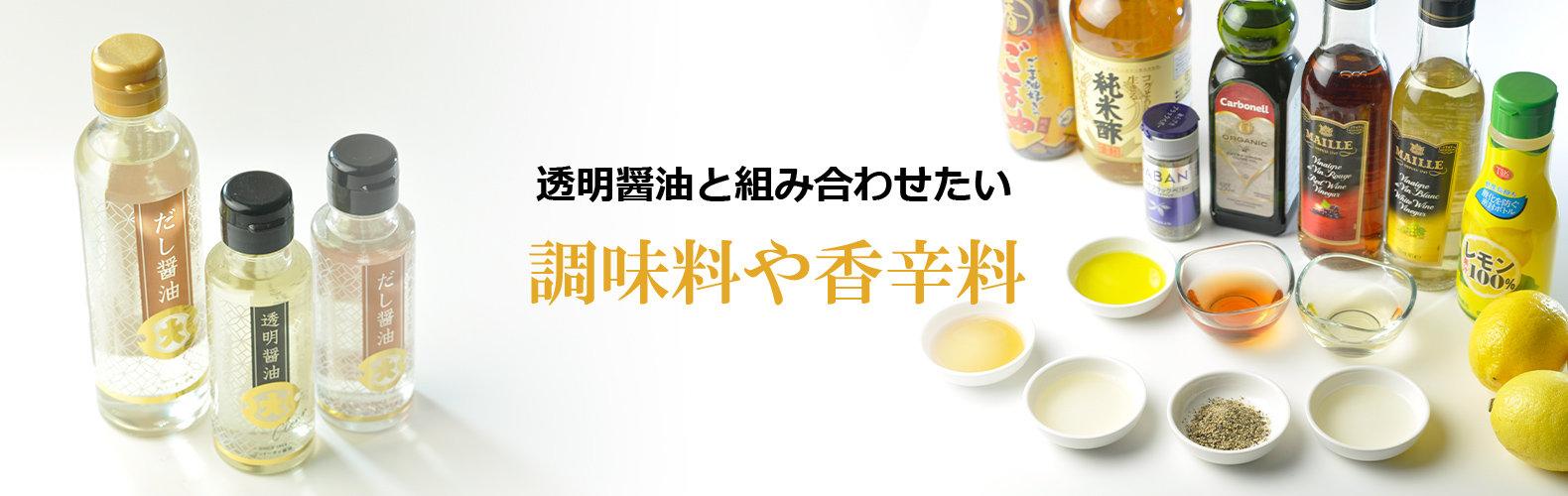 透明醤油と調味料1580×500イメージ.jpg
