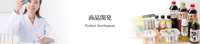商品開発1580×350ロゴなし.jpg