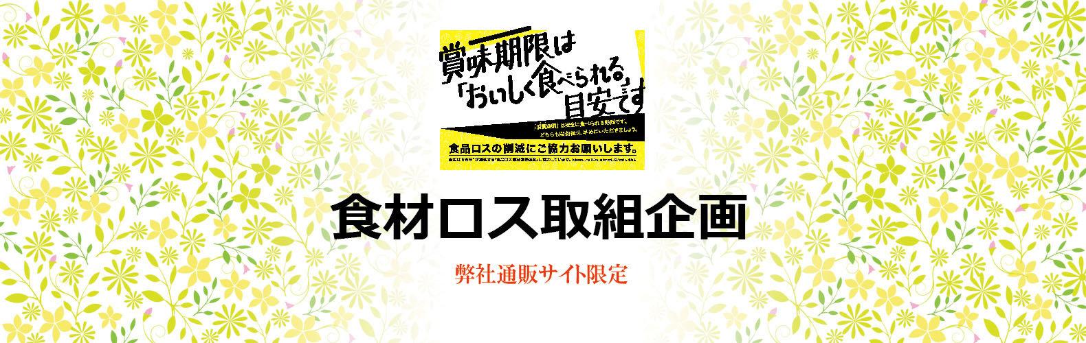 イメージ食材ロス1580×500軽.jpg