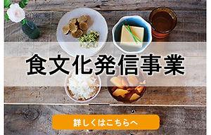 食文化300×200バナーさしかえ.jpg