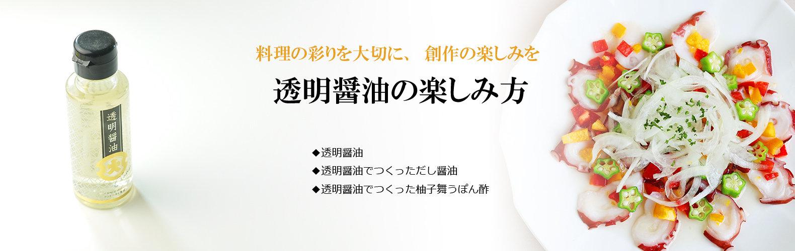 透明醤油のたのしみ1580×500イメージ.jpg