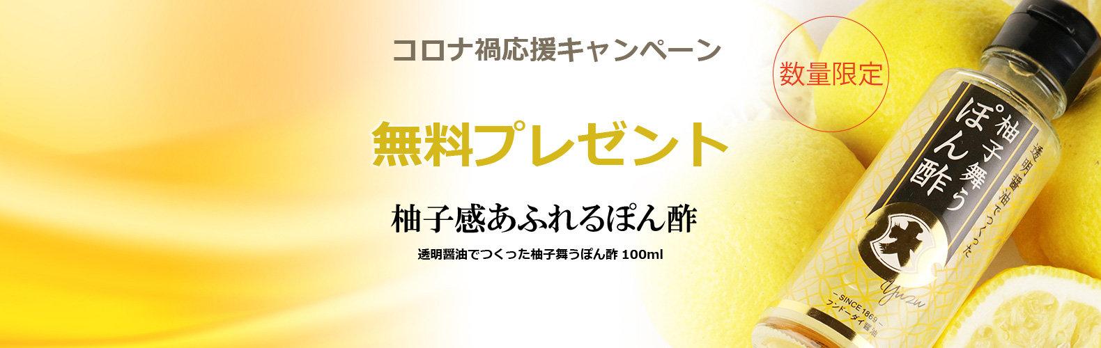柚子舞うCP1580×500イメージ修正.jpg