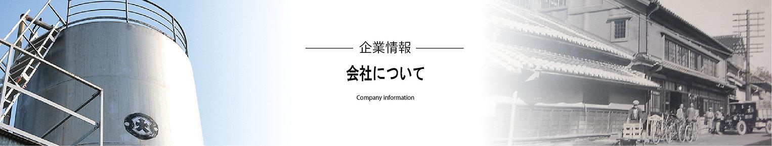 会社について1580×300バナーロゴなし.jpg