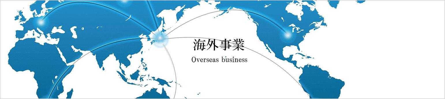 海外事業1580×350バナーロゴなし.jpg