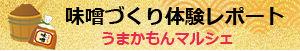 マルシェの味噌体験レポート300×50.jpg
