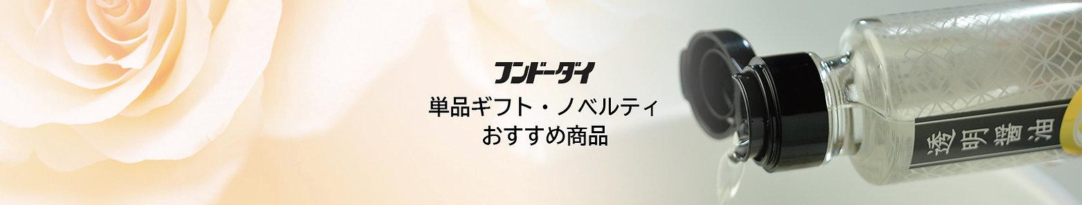 ノベルティ単品案内1580×300イメージ.jpg