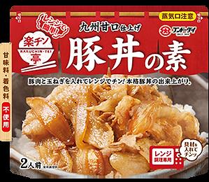 豚丼袋画像変更300.png