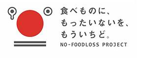 食品ロス削減国民運動(NO-FOODLOSS PROJECT)に取組んでいます。