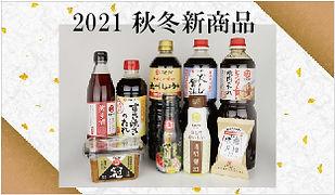 新商品310×180イメージ2021秋冬.jpg