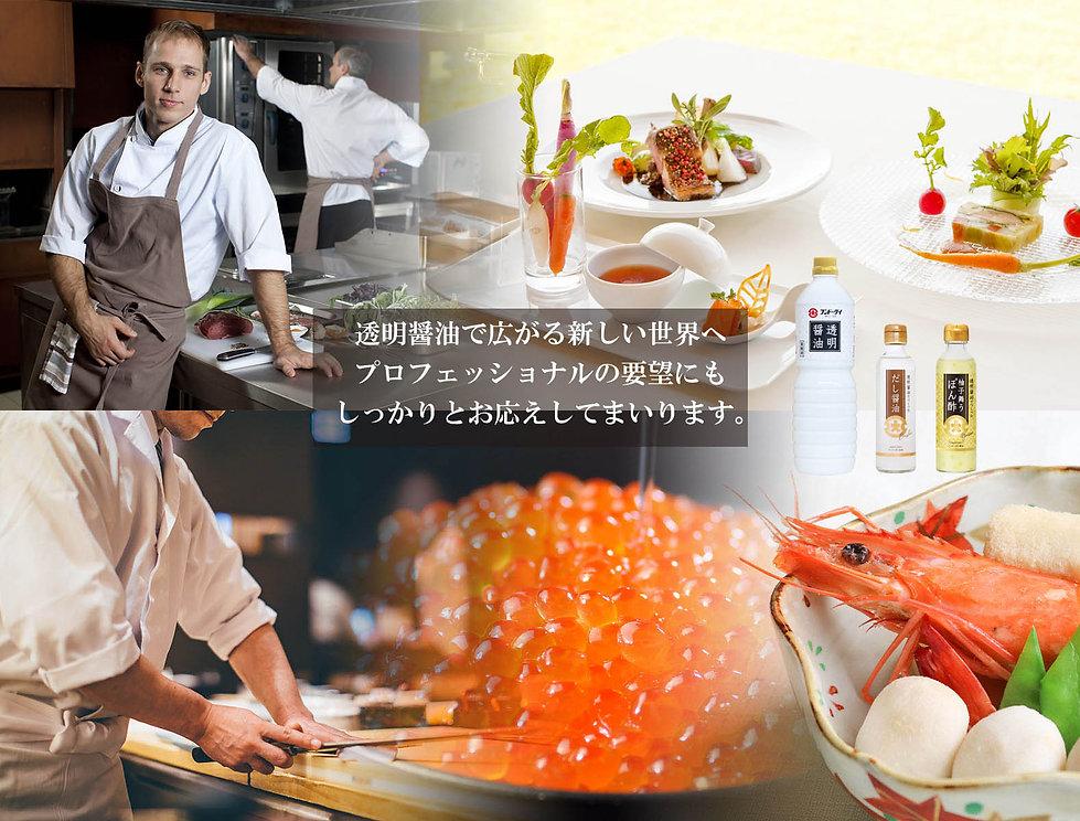 業務用透明醤油1580×1200ime-ji.jpg