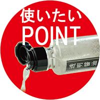 透明醤油つかいたいポイント200.png