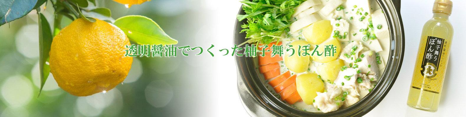 柚子舞う1580×400イメージ.jpg