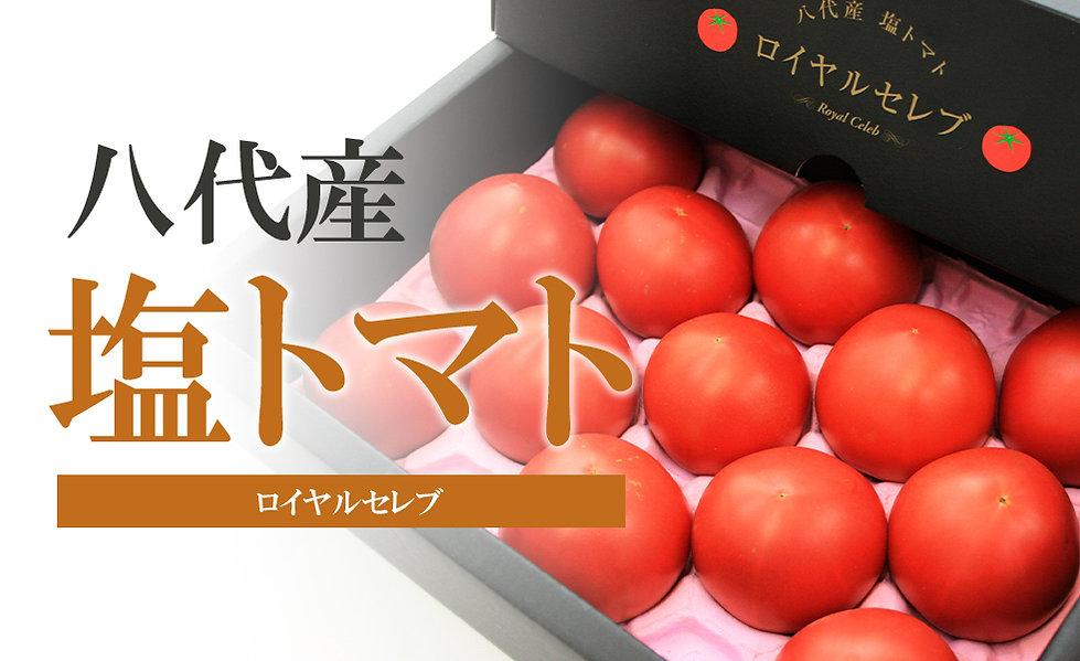 塩トマト980×600イメージ.jpg
