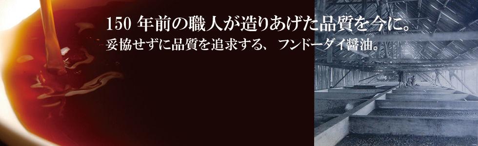 しょうゆ作り980×300.jpg