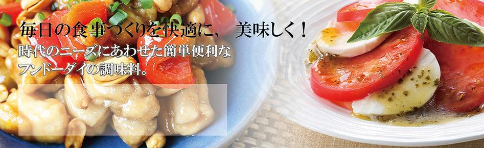 調味料作り980×300.jpg