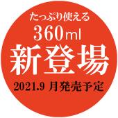 360発売予定.png