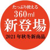 360発売案内アイコン.png