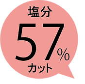 57塩分カットマーク.png