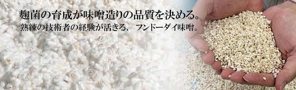 味噌作り980×300.jpg