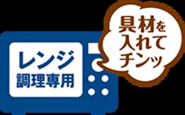 電子レンジイラスト200.png