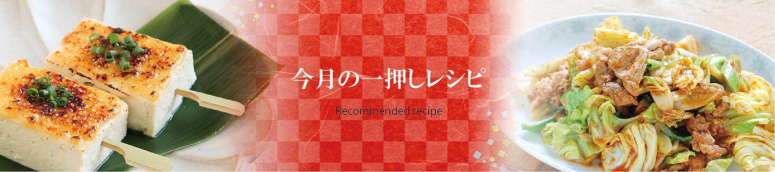 今月のレシピ1580×350イメージロゴなし.jpg