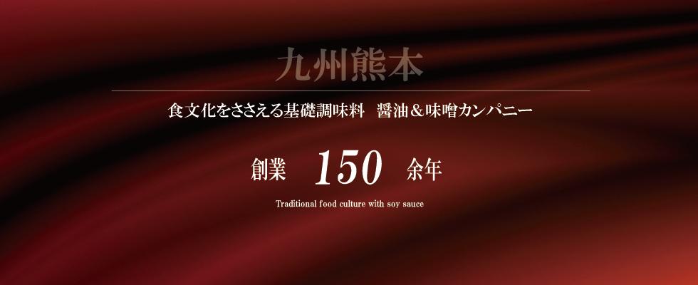 トップ醤油980×400Aクマモトロゴなし.png